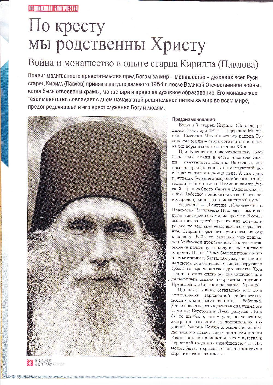автомобильных радиаторов старец кирилл павлов пророчества 2015 еврейство