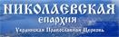 Николаевская Епархия